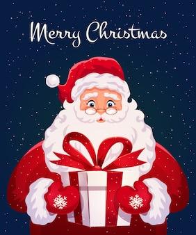 재미있는 산타 클로스. 크리스마스 인사말 카드입니다.