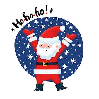 Hohohoのレタリングと面白いサンタクロース。かわいい漫画のクリスマスカード。幼稚な背景
