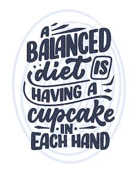 Смешное высказывание, вдохновляющая цитата для печати кафе или пекарни.