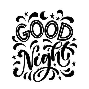 재미있는 수면과 좋은 밤 인용문. 티셔츠, 베개, 포스터, 카드, 스티커 및 잠옷을 위한 벡터 디자인 요소