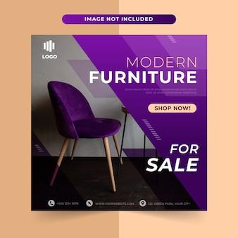 Мебель бизнес шаблон