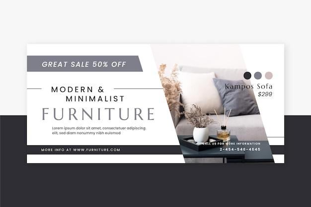 家具販売バナーテンプレート
