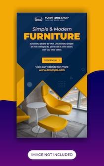 家具販売ソーシャルメディアバナーとinstagramストーリーテンプレート