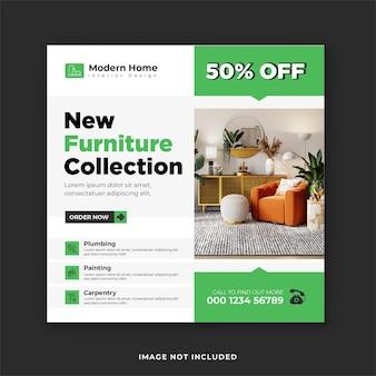 가구 판매 소셜 미디어 게시물 및 전자 상거래 instagram 게시물 디자인