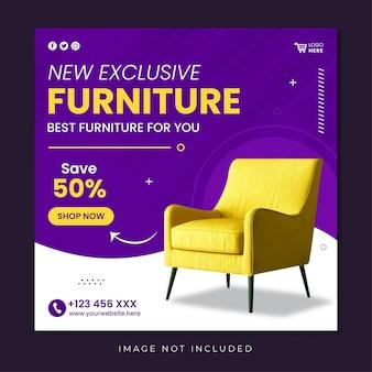 Шаблон рекламного баннера для продажи мебели в социальных сетях