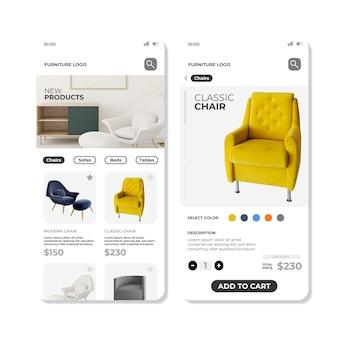 家具ショッピングアプリテンプレート