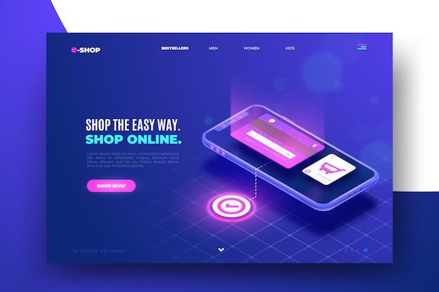 미래 쇼핑 온라인 방문 페이지