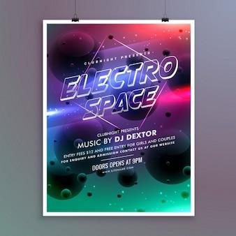 파티를위한 은하 포스터