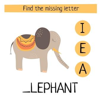 子供向けのゲーム「象という言葉で失われた文字を見つける」。ベクトル漫画イラスト。