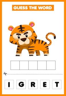 아이들을 위한 게임은 단어 호랑이를 맞춰보세요