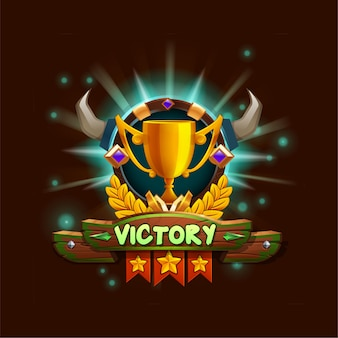 ゲームの勝利