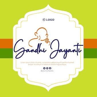 Gandhi jayanti banner design template