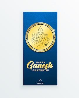 ガネーシャの地球への垂直ストーリーテンプレートの到着を祝うガネーシュチャトゥルティーまたはビナヤカチャトゥルティーヒンドゥー祭。象の頭とマンダラの飾りが付いたガネーシャと金の丸いメダルプレート。