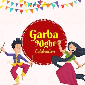 ガルバの夜のお祝いのバナーデザインテンプレート