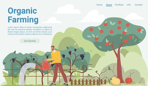 Садовник ухаживает за фруктами, овощными культурами естественная целевая страница