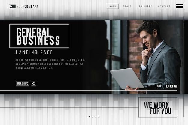 一般的なビジネスのランディングページテンプレート