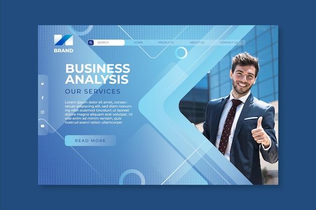 Общая бизнес-целевая страница