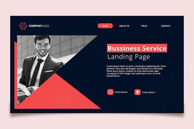 一般的なビジネスのランディングページ