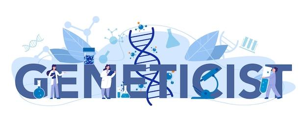 유전 학자 인쇄 헤더 개념