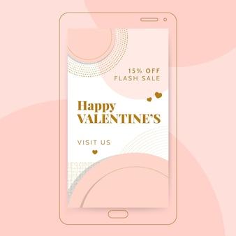 기하학적 우아한 발렌타인 데이 인스 타 그램 이야기