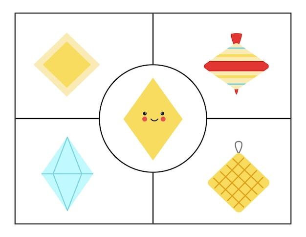 子供のための幾何学的な形。形を学ぶためのフラッシュカード。ひし形。