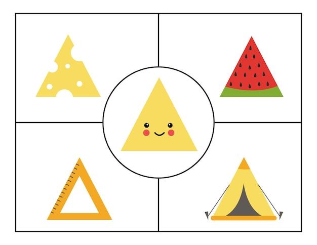 子供のための幾何学的な形。形を学ぶためのフラッシュカード。三角形。