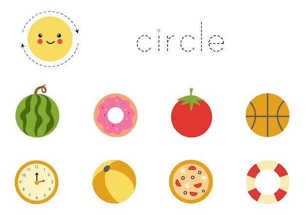 子供向けの幾何学的形状。形を学ぶためのワークシート。円オブジェクト。