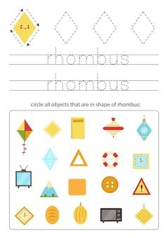 子供のための幾何学的な形。形を学ぶためのワークシート。ひし形をトレースします。