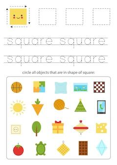 子供のための幾何学的な形。形を学ぶためのワークシート。正方形をトレースします。