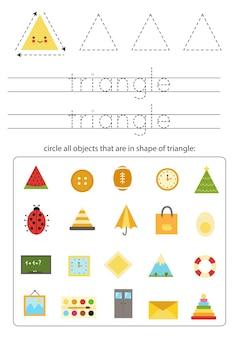 子供のための幾何学的な形。形を学ぶためのワークシート。三角形をトレースします。