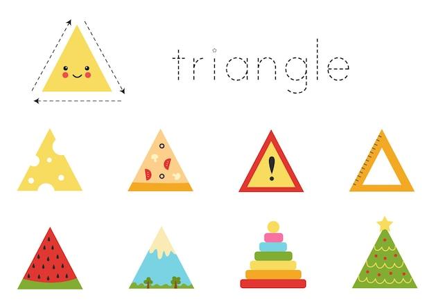 子供のための幾何学的な形。形を学ぶためのワークシート。三角形のオブジェクト。