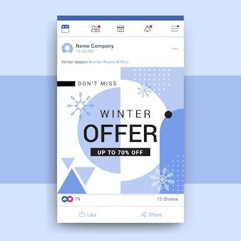 Геометрический одноцветный зимний шаблон поста в facebook