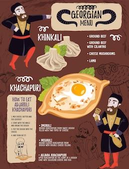 Ресторан грузинского меню с персонажами плоская векторная иллюстрация еды с грузинскими мужчинами