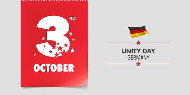 독일 화합의 날 인사말 카드, 배너, 벡터 일러스트 레이 션. 독일 국경일 10월 3일 창의적인 수평 디자인에 깃발 요소가 있는 배경