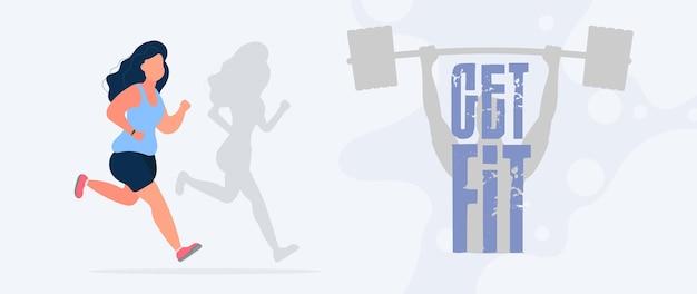 피트니스 배너를 받으세요. 뚱뚱한 소녀가 달리고 있습니다. 마른 소녀의 그림자. 유산소 운동, 체중 감량. 체중 감량과 건강한 생활 방식의 개념. 벡터.
