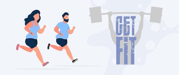 バナーを準備します。太った女と男が走っています。有酸素運動、減量。減量と健康的なライフスタイルの概念。ベクター。