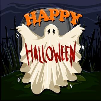 文字幸せなハロウィーンのベクトル図と墓地の幽霊の衣装