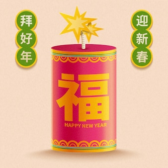 Giant firecrackers paper art isolated on beige background