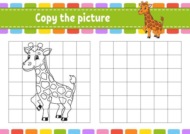 キリンの動物写真をコピーする子供のための塗り絵のページ