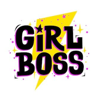 女の子の上司。ベクトルのフェミニストのスローガン。女の子の服、パーティーカード、ティーンエイジャーのアクセサリーのスタイリッシュなプリント。