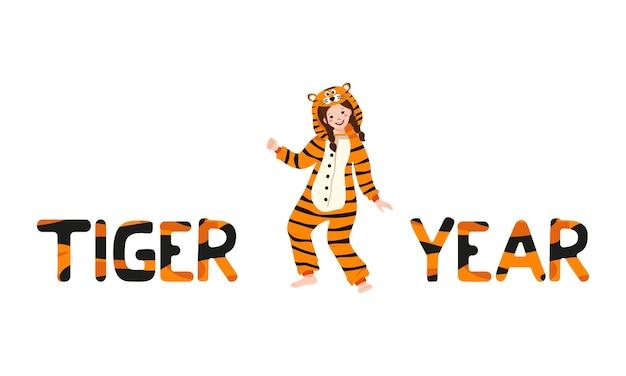 虎のカーニバルの衣装と黒い文字の子供とストライプオレンジから新年の碑文の女の子...