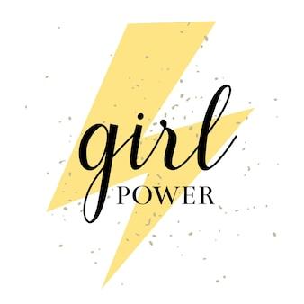 ガールパワー手描きレタリングフェミニズム引用ベクトル。女性のやる気を起こさせるスローガン。 tシャツ、ポスター、カードの碑文。