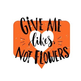 나에게 꽃이 아닌 좋아하는 것을 줘 소셜 미디어와 관계에서 좋아하는 것에 대한 재미있는 인용문 진심으로 농담