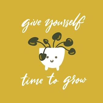 자신에게 성장을 위한 시간을 주세요
