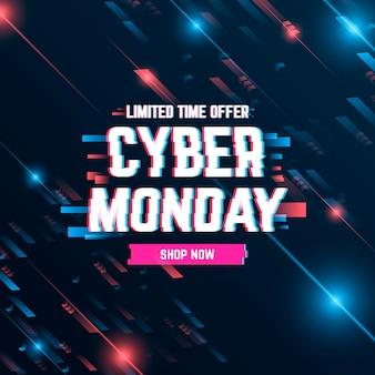 글리치 사이버 월요일 개념