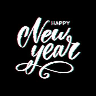 Глюк с новым годом