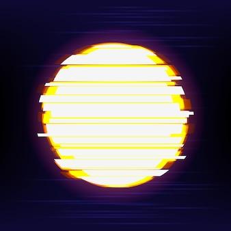 グリッチサークル。歪んだグリッチスタイルの太陽。デザインのためのモダンな輝きの背景。ベクトルイラスト