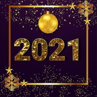 新年あけましておめでとうございますのお祝いのためのキラキラテキスト効果