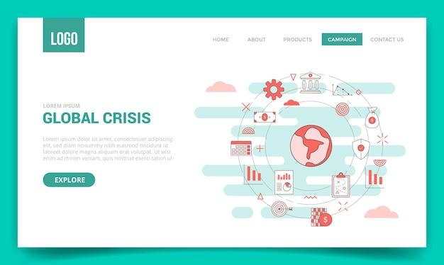 ウェブサイトのテンプレートの円アイコンとグローバル危機の概念