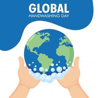 地球の惑星のイラストデザインを持ち上げる手で世界手洗いの日キャンペーン